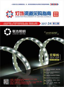 贵州第三期灯饰版电子画册