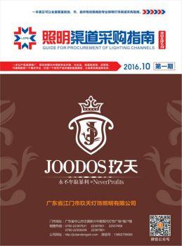 渠道通采购指南-北京天津第一期照明版电子杂志