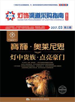 贵州第二期灯饰版电子画册
