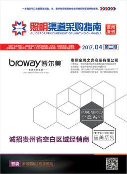 贵州第三期照明版电子宣传册