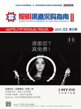 北京天津第三期照明版电子杂志