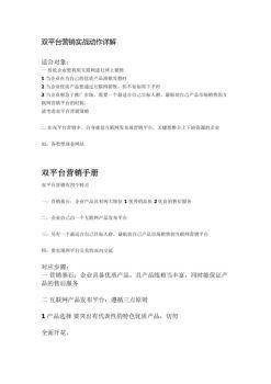 战无不胜 国内首部网络营销实战手册