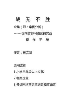 战  无  不  胜   全集(附:案例分析)电子书