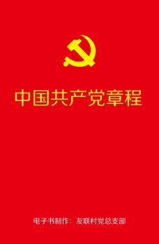 中国共产党章程,3D数字期刊阅读发布