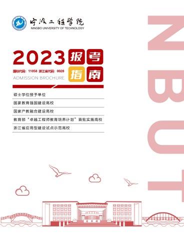 2019年宁波工程学院报考指南 电子书制作软件