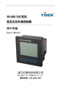 YD-9CK-100液晶无功补偿控制器说明书 电子书制作平台