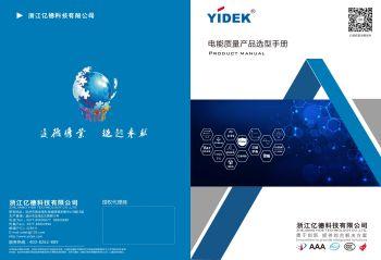 电能质量产品综合手册 电子书制作平台