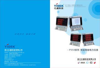 PD354多功能仪表产品选型手册 电子杂志制作软件