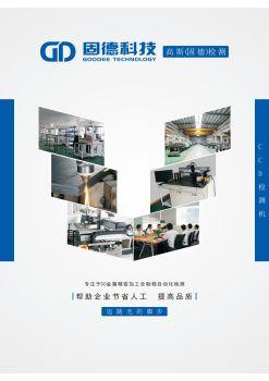 固德检测CCD检测机,翻页电子画册刊物阅读发布