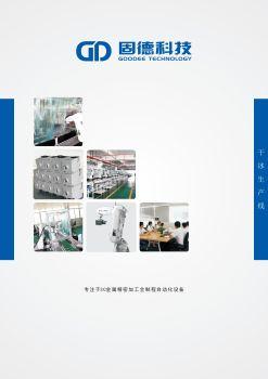 固德科技-标准机系列设备彩页PPT,翻页电子画册刊物阅读发布