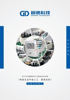 转盘CCD检测机彩页,翻页电子画册刊物阅读发布