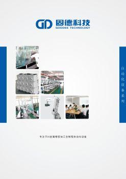 3C金属精密加工全制程自动化设备