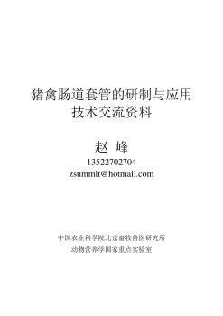 猪禽肠道套管的研制与应用技术交流资料-简装版电子刊物