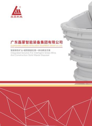 广东磊蒙智能装备集团产品目录册电子画册
