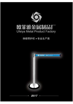 广州市番禺区化龙欧菲雅金属制品厂电子书