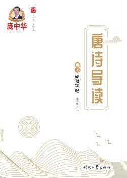 (已压缩)唐诗宣传画册