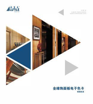 雅丽泰-产品电子色卡电子杂志