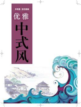 中式风格餐厅电子刊物