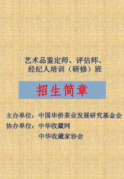 南方培训基地(研修)班第4期招生简介