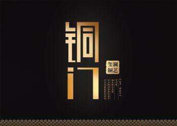 铜门—玺澜铜艺电子画册