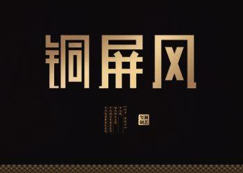 玺澜铜艺—现代屏风隔断展示宣传画册