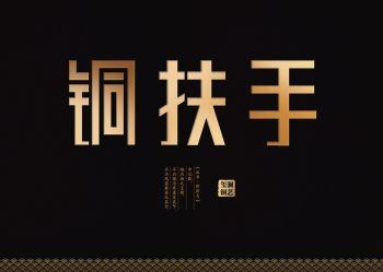 玺澜铜艺——中式铜艺楼梯扶手展示电子画册