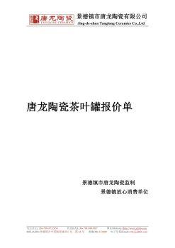唐龙陶瓷茶叶罐报价单2017.6.7