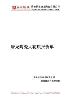陶瓷大花瓶报价单2017.11.17