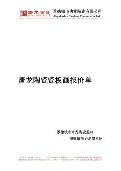 唐龙陶瓷瓷板画报价单2017.11.16