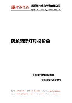 唐龙陶瓷灯具报价单2017.6.7电子画册