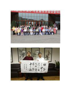 中國民族建筑研究會書畫藝術專業委員會
