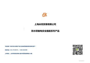 防水防触电安全插座宣传画册