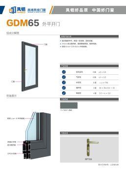 凤铝高端系统门窗单张及封套2电子画册