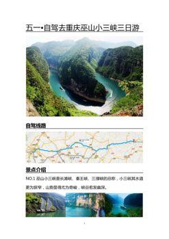 五一·自驾去重庆巫山小三峡三日游电子画册