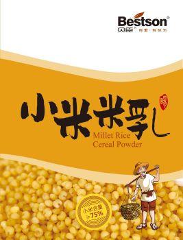 贝臣小米米乳产品画册