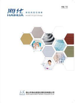 佛山市海化表面处理科技有限公司电子图册