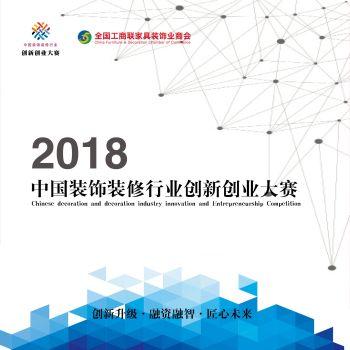 2018年中国装饰装修行业创新创业大赛电子画册
