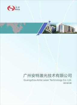 安特激光(超快激光器系列) 电子杂志制作平台