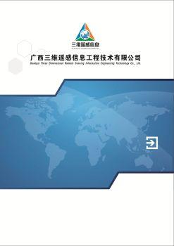廣西三維遙感信息工程技術有限公司宣傳冊