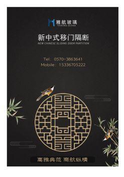 雅航·新中式移门隔断电子画册