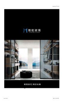 雅航玻璃电子画册