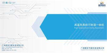 广州惠特节能科技有限公司产品资料(1)电子画册