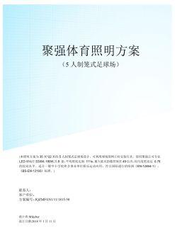 聚强体育照明方案(5人制笼式足球场),电子画册,在线样本阅读发布