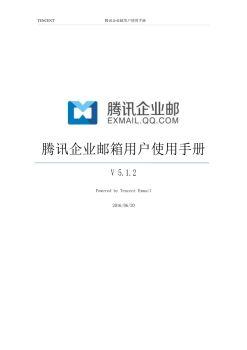 腾讯企业邮箱用户使用手册[1]