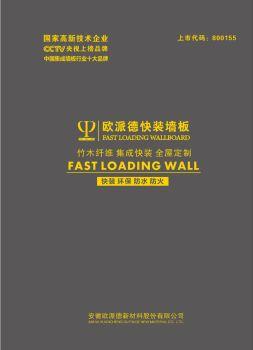 欧派德快装墙版 电子色卡 电子书制作平台
