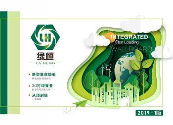 绿恒 2019-1版 电子书制作平台