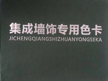 四川豪皇居集成墙板电子色卡