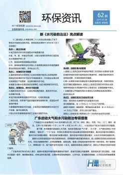 62 第六十二期环保资讯电子书