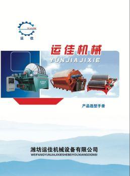 运佳机械产品说明书,翻页电子画册刊物阅读发布