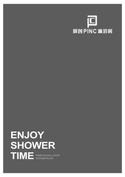 屏创PINC淋浴房,电子画册期刊阅读发布